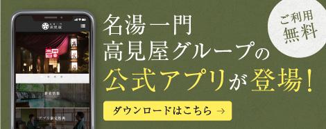 名湯一門 高見屋グループの公式アプリが登場です!