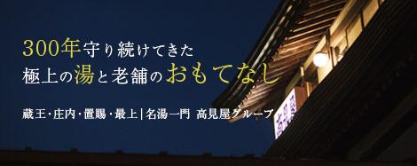 タカミヤホテルグループコーポレートサイト