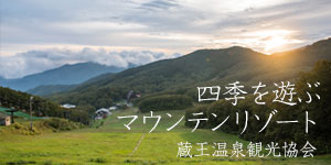 四季を遊ぶマウンテンリゾート 蔵王温泉観光協会