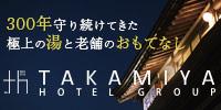 TAKAMIYA HOTEL GROUP