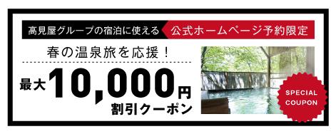 春の温泉旅を応援!最大1万円割引クーポン