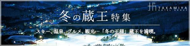 冬の蔵王特集